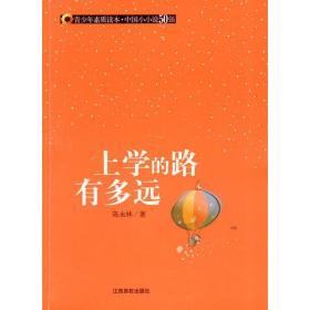 (青少年素质读本 中国小小说50强)上学的路有多远