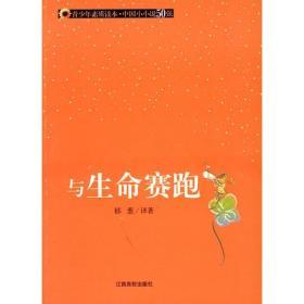(青少年素质读本 中国小小说50强)与生命赛跑
