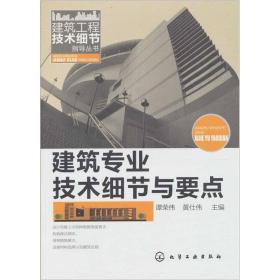 建筑工程技术细节指导丛书:建筑专业技术细节与要点