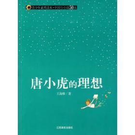 (青少年素质读本 中国小小说50强)唐小虎的理想