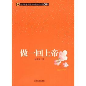 (青少年素质读本 中国小小说50强)做一回上帝