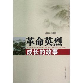 红色文化书系:革命英烈成长的故事9787205073398