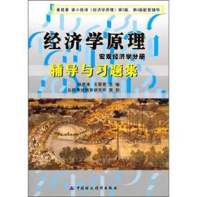 经济学原理微观经济学分册辅导与习题集 杨虎涛 中国财政经济出版