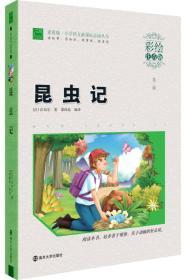 昆虫记(彩绘注音版)/素质版·小学语文新课标必读丛书