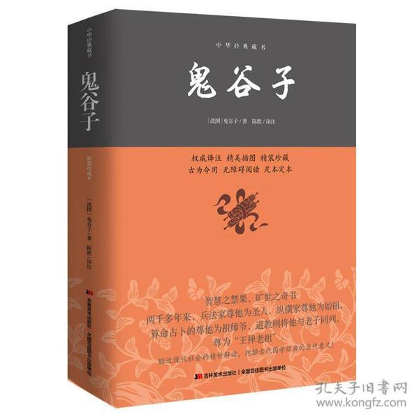鬼谷子—中华经典藏书