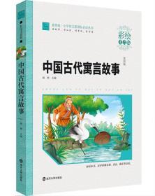 小学语文新课标必读丛书:中国古代寓言故事 ( 彩绘注音版)