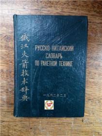 俄汉火箭技术辞典