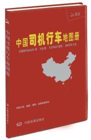 中国司机行车地图册(塑革皮)