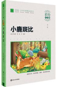 素质版·小学语文新课标必读丛书:小鹿斑比(彩绘注音)