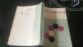 实用化学品配方手册(四)