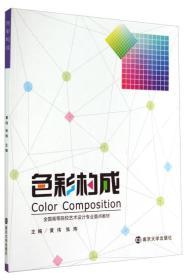 色彩构成/全国高等院校艺术设计专业重点教材