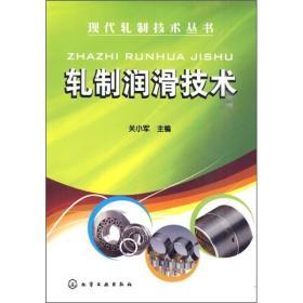 现代轧制技术丛书:轧制润滑技术