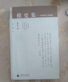 摸史集:中国现代人物新探