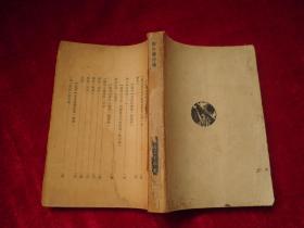 《集外集拾遗》民国30年初版  (缺封面)