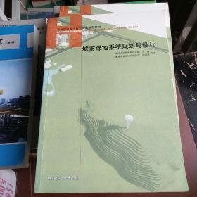 高等学校城市规划专业系列教材:城市绿地系统规划与设计