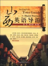山西英语导游 张杰 郝从容 旅游教育出版社 9787563727605