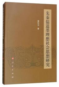 先秦儒道墨理想社会思想研究