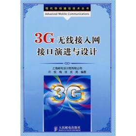 3G无线接入网接口演进与设计