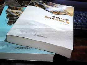 西藏自治区地方性法规汇编(上下)