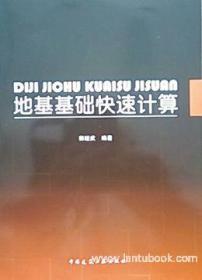地基基础快速计算9787112212453郭继武/中国建筑工业出版社/蓝图建筑书店