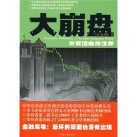 正版ir-9787811205718-大崩盘:次贷扭曲的世界