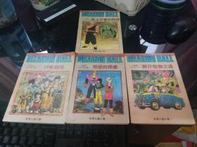 七龙珠:未来人造人卷1 16号启动2 邪恶的预感3 解开怪物之谜4 阻止沙鲁的阴谋(1-4卷合售)
