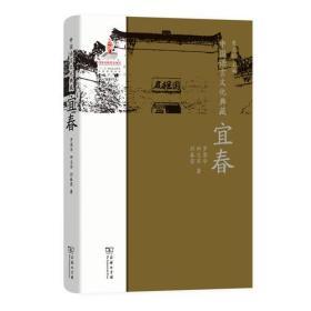 中国语言文化典藏·宜春