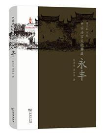 中国语言文化典藏·永丰