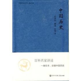 中国大百科全书.名家文库--中国历史