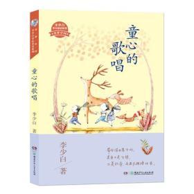 童梦中国·李少白童诗童话系列——童心的歌唱