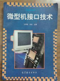 微型机接口技术