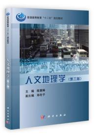 """普通高等教育""""十二五""""规划教材:人文地理学(第3版)"""