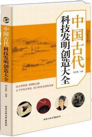 中国古代科技发明创造大全
