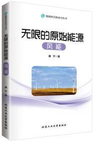 无限的原始能源:风能