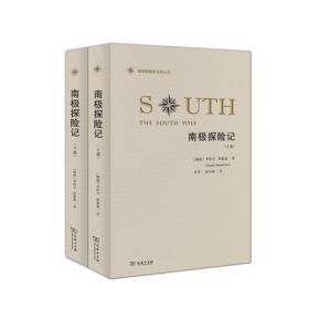 南极探险记(全两册)