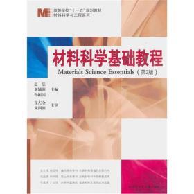 材料科学与工程系列一:材料科学基础教程(第3版)