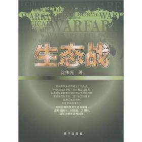 【正版书籍】生态战