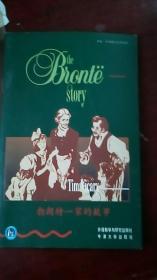 勃朗特一家的故事