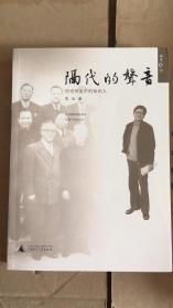 隔代的声音-历史劲流中的知识人(温故书坊)图35幅 一版一印 仅印7000册 sng1