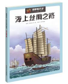 漫眼看历史 中华文化遗产图画书:海上丝绸之路