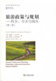 旅游政策与规划:昨天、今天与明天/当代旅游研究译丛