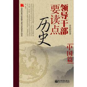领导干部要读点历史 中国篇