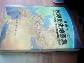 《泰晤士世界历史地图集》