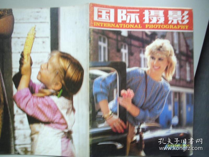 国际摄影1985\\1