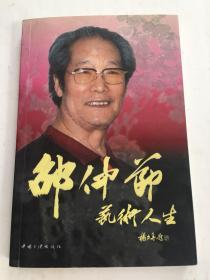 邵仲节艺术人生