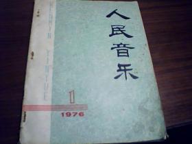 人民音乐1976年1期