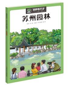 漫眼看历史 中华文化遗产图画书:苏州园林