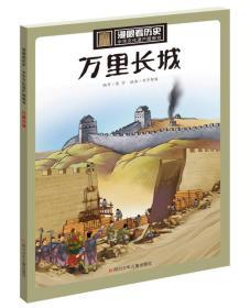 万里长城/漫眼看历史·中华文化遗产图画书