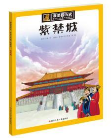 漫眼看历史 中华文化遗产图画书:紫禁城