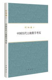 何炳棣著作集:中国历代土地数字考实